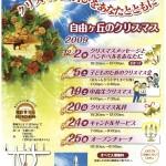クリスマス2009チラシ(表)