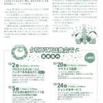 クリスマス2009チラシ(裏)